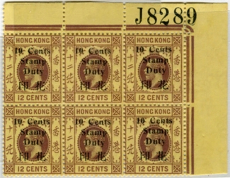 Hong Kong 1933 10 Cents Stamp Duty