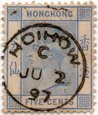 Hoihow Treaty Port Type D Datestamp
