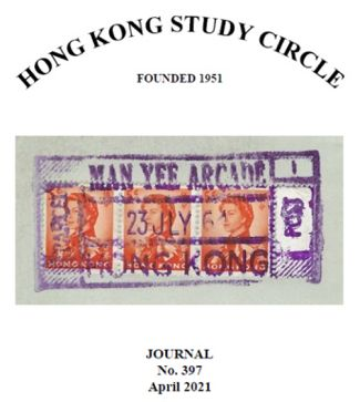 Hong Kong Study Circle Journal 396 Cover