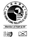 HongKong Philatelic Society Logo